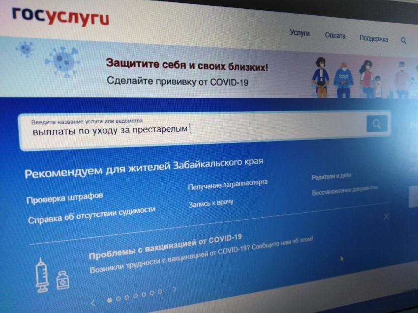 Забайкальцы могут оформить выплаты по уходу за пожилыми людьми онлайн